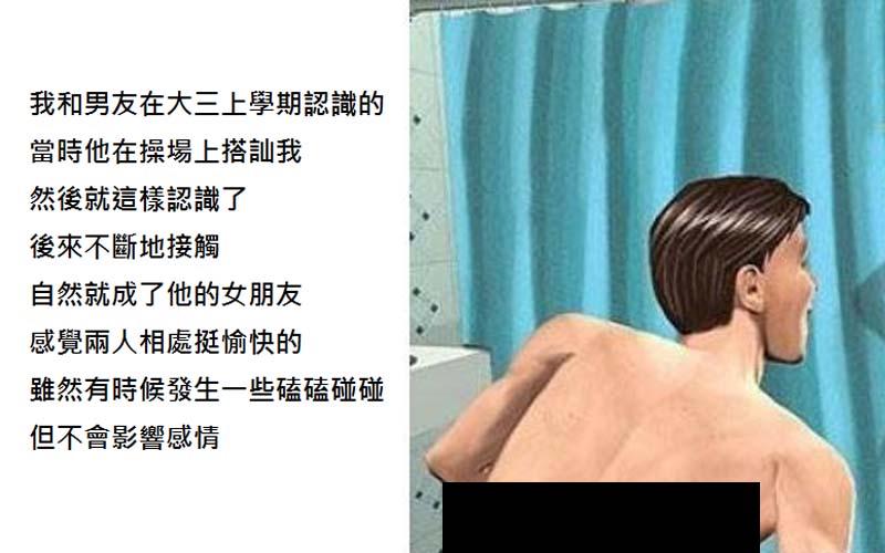 疑惑男友為何洗澡都要花上一小時以上,結果竟讓她目睹到「驚人畫面」!