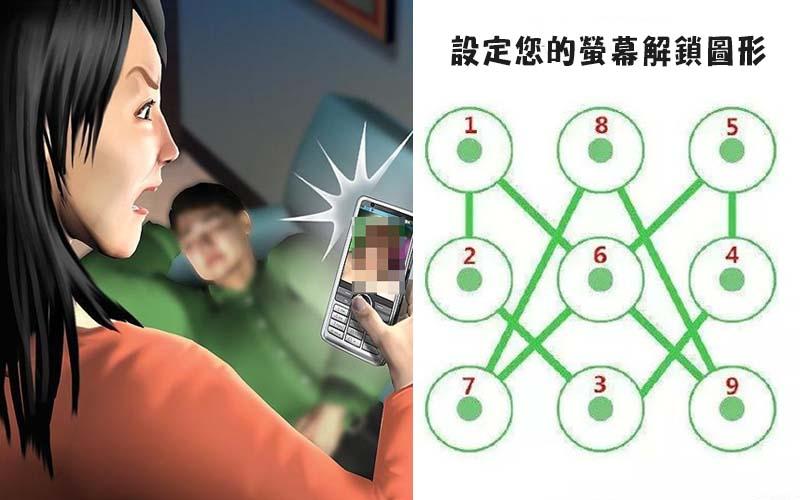 不想要手機祕密被發現嗎?把這「8組超狂終極解鎖密碼」筆記吧!網友:是防別人還是防自己?