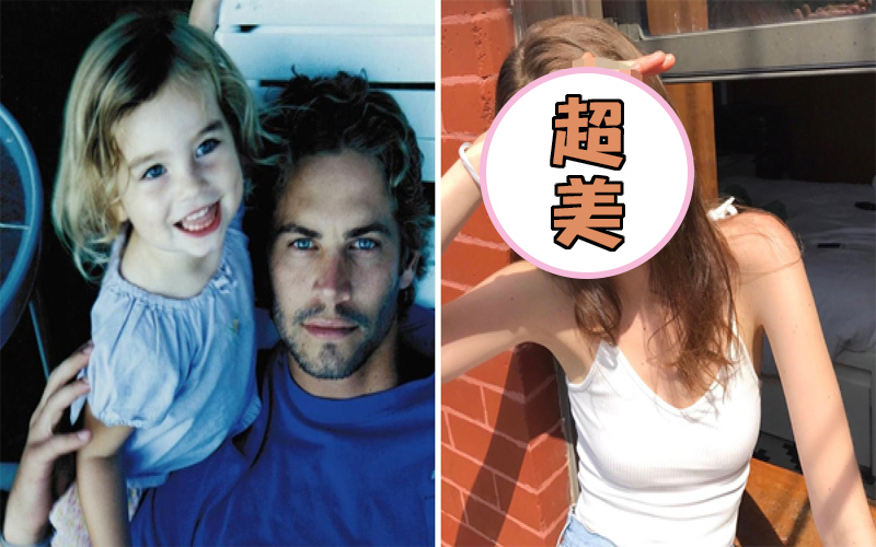 保羅沃克18歲愛女「曝光罕見近照」!超高顏值讓網友直呼:超美!