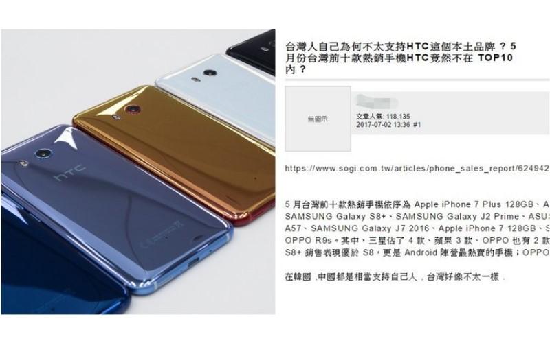 為什麼台灣人不愛用HTC?除了品質外...網友點出最關鍵原因:光這點就讓人支持不下去