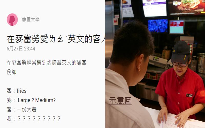 客人為了練習英文在點餐時狂撂英文「我要一個fork」,她「超鬧神回」讓網友笑翻XD