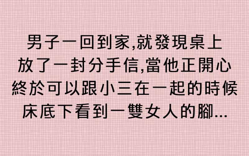 女子因為想要試探男友的感情,故意寫了一封分手信給男友,意想不到的超展開劇情...