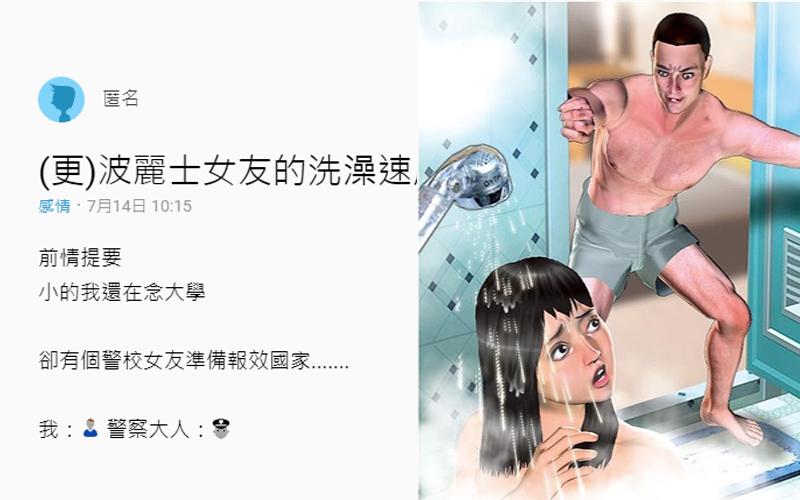 悄悄走到浴室門口想偷襲正在洗澡的女友來個第二砲,結果打開門衝進去時女友讓我大開眼界...