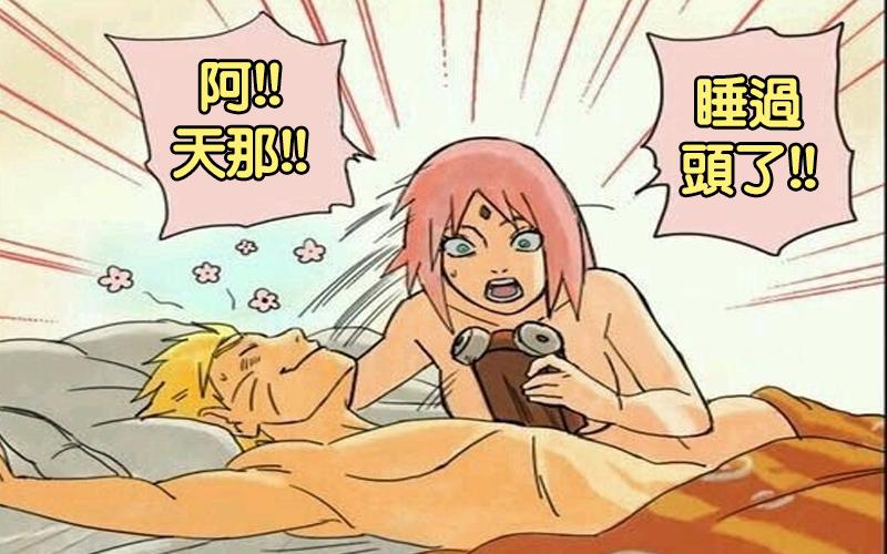 網民腦洞漫畫「鳴人和小櫻的婚後生活」....小櫻快變成抖S啦!