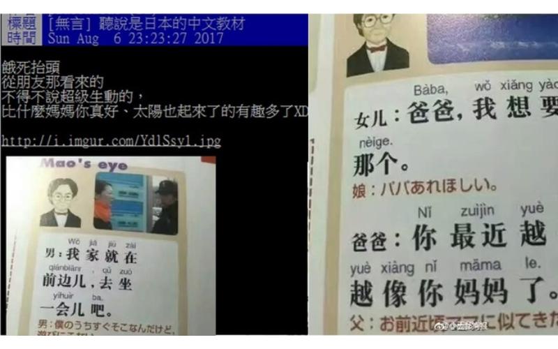 好奇「日本人都怎麼學中文」打開竟然長這樣?瞬間笑爆所有人:根本教壞小孩啊!