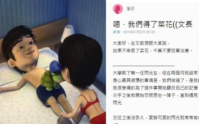 女大生淚訴「男友把菜花傳染給我」該死的前任是帶原者?網友:還我眼淚!