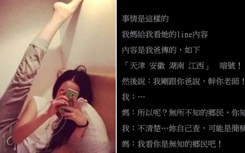 爸爸傳「天津安徽湖南江西」這暗號…天兵媽不懂好奇發問!網友:你晚上不能回家了…