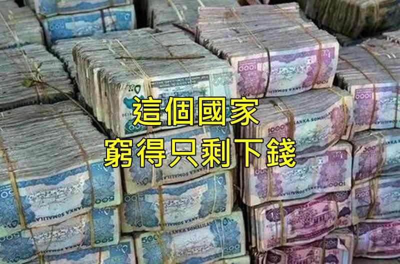 窮得只剩下錢!你一定沒聽過這個錢超多的國家,點鈔機比手機還暢銷!