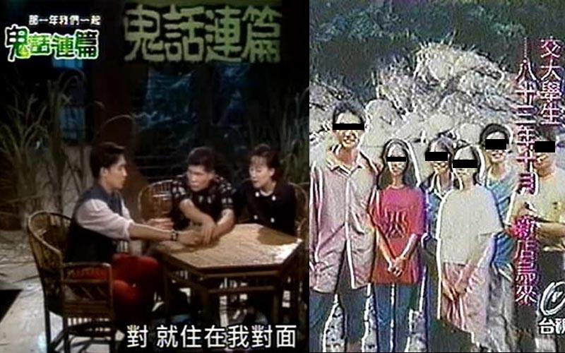 七個讓你小時候嚇到不敢睡覺的「經典靈異節目」網友:澎恰恰主持的鬼話連篇最讚了!