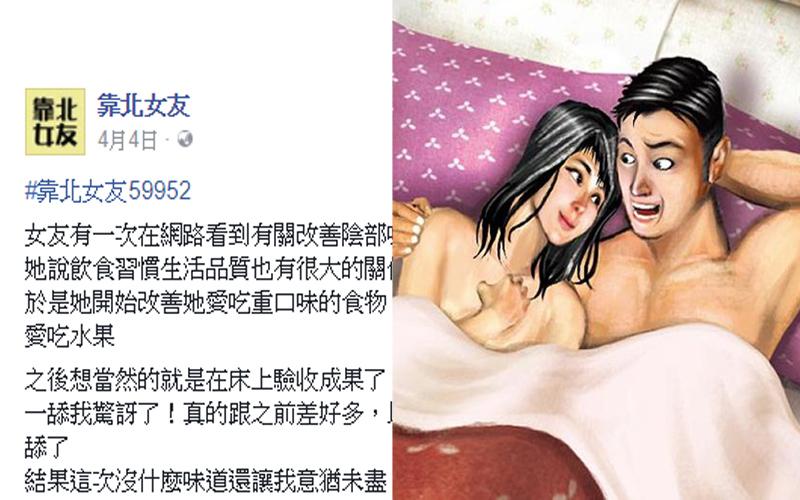 最近女友上網查了讓OO變好吃的秘方,結果在床上驗收成果時...:葉沛文又是你!