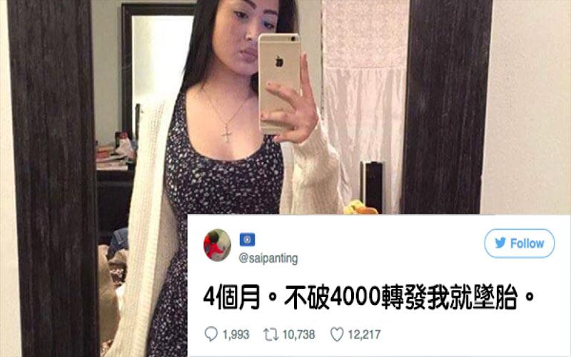 懷孕4個月大肚嫩媽PO圖:「分享沒破4000我就墮胎」!網友全爆氣!
