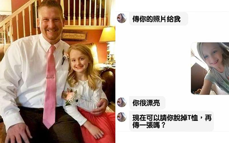 爸爸發現戀童癖假裝是9歲女孩「騙7歲女兒拍裸照」,接著他拿起手機回了幾個字就讓對方消失!