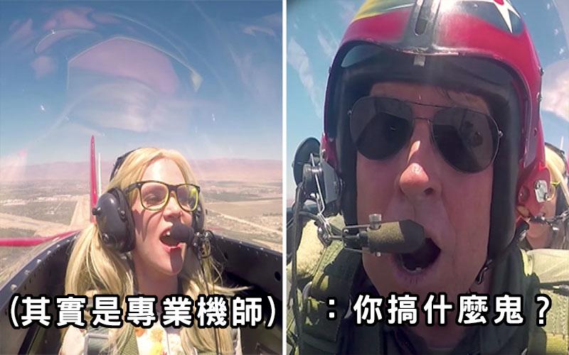 超正女特技飛行員裝成「宅女」犯傻亂飛,直到最後來個「炫技」讓導師驚呼連連!