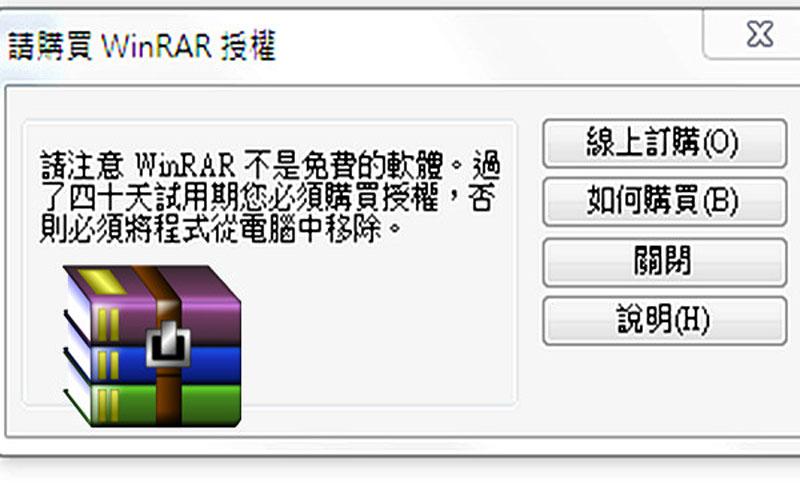 「永遠40天試用期」!WinRAR沒人想付費怎麼生存下來的?揭密「最奇耙」商業策略!