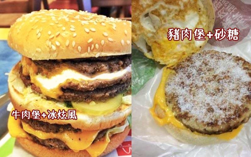 「麥當勞已經快被玩壞了!」這幾種隱藏式吃法,你每個都敢挑戰嗎?!