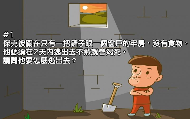 4道「只要細心一看就能找出破綻」的圖畫推理題!