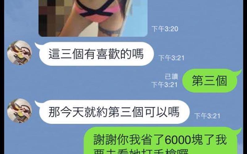 網友分享跟援交妹妹們「畫唬爛」的對話紀錄,真心不騙從頭笑到尾!