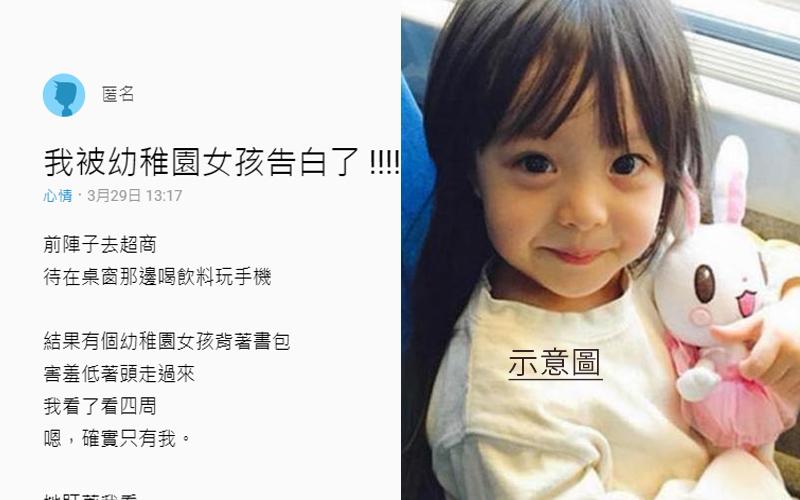 他被幼稚園小妹妹告白「大哥哥我喜歡你,可以跟我交往嗎?」,拒絕後才發現了一個心酸的事實...網友:幫QQ!