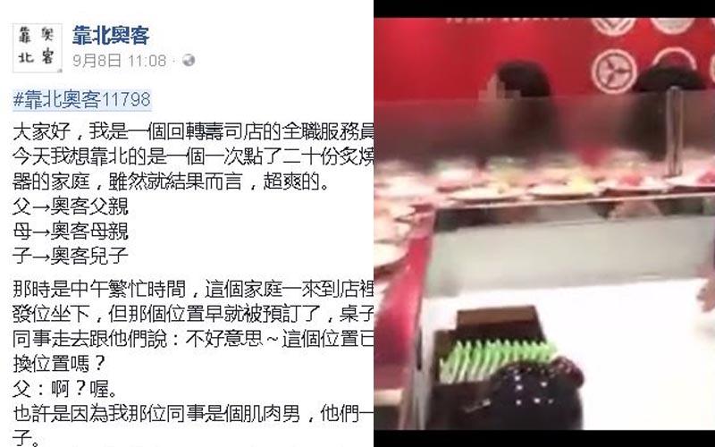 壽司店員工網PO「惡劣奧客一家人行徑」結果網友全歪樓「奧客在哪?我只看見愛情。」
