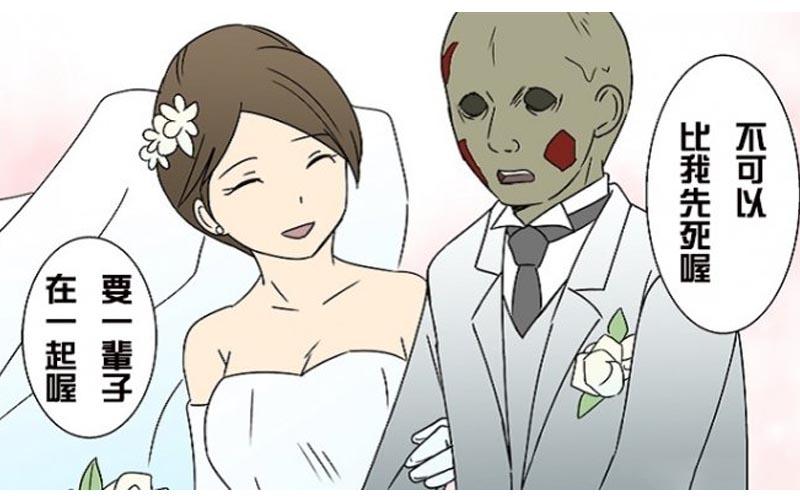 10個理由證明「女生嫁給喪屍才會是最幸福的」根本是屌打一堆渣男的超級好男人啊!