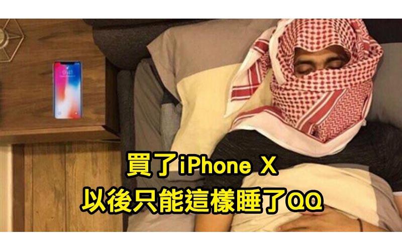 iPhoneX的「FaceID取代指紋辨識」功能,被外國網友吐槽到翻掉!