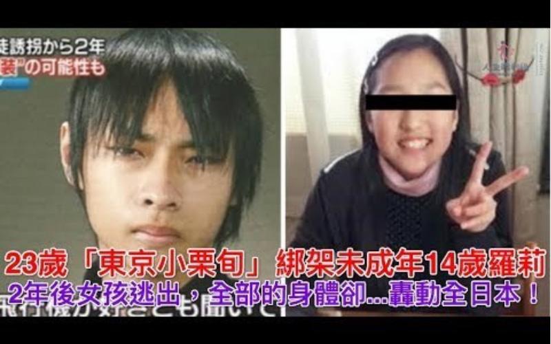 13歲「蘿莉遭少年綁架2年」獲救後竟毫髮無傷!網友:人家在養成計劃啦~