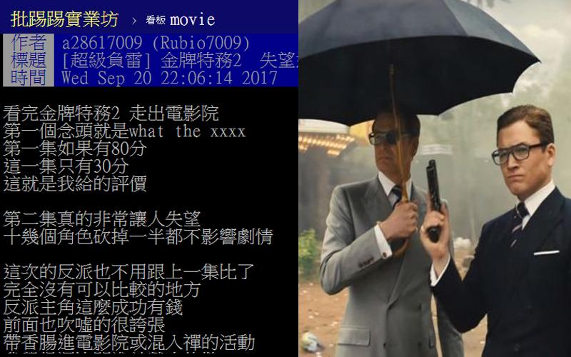 「亂發便當」是最大敗筆!《金牌特務2》遭PTT負評洗版,網友噓爆:失望透頂的續集!