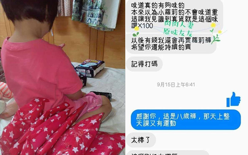 腦洞大開?!三寶媽在網上兜售「8歲女兒原味內褲」,網友全崩潰:該怎麼幫她女兒?!