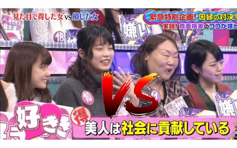 日本超殘酷企劃「正妹vs醜女」戰顏值!發言超狂妄:「美女對這社會有貢獻!」