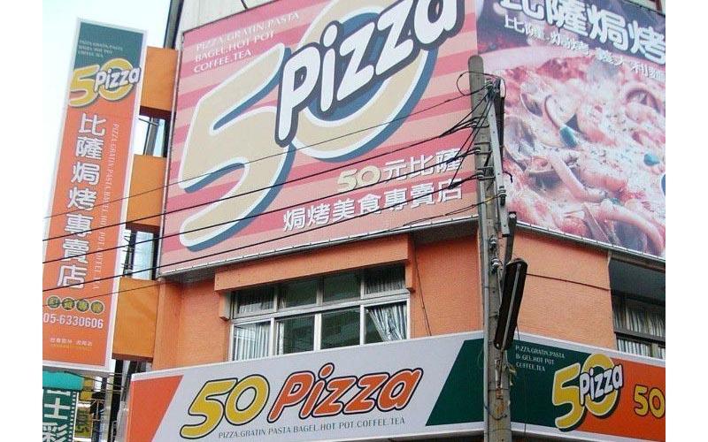 曾經紅極一時的「50元PIZZA」怎麼都不見了?這可引起大批網友滿滿的回憶啊!