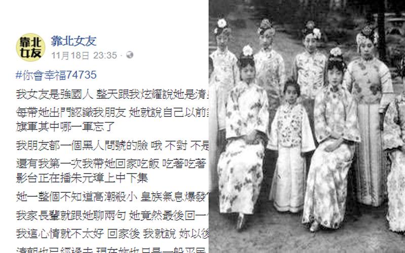 強國女友整天炫耀自己是「清皇族後代」,帶回家吃飯竟嗆長輩:你們漢人都奴隸!