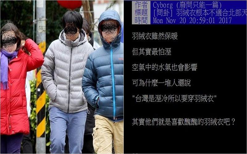 為何台灣人那麼愛穿「羽絨外套」?網友提出兩大關鍵被打臉,其實說穿了原因根本就是...