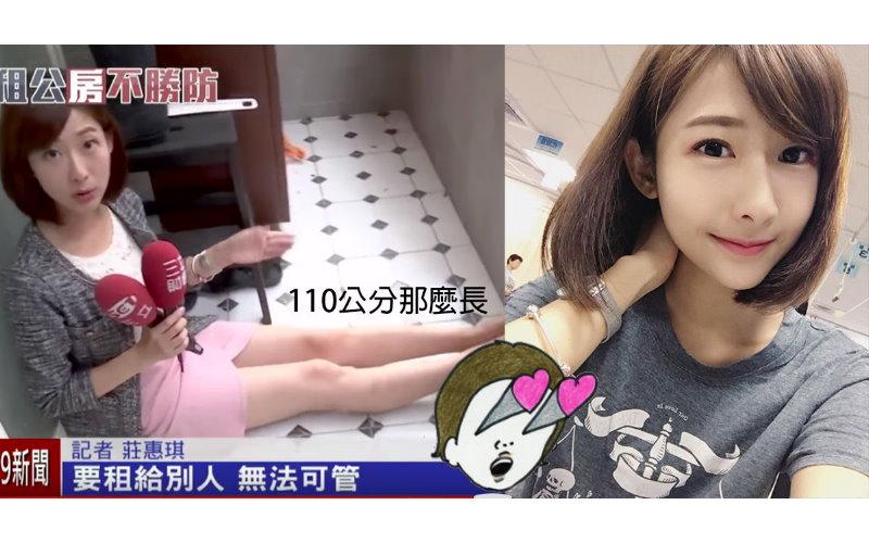表特多重認證「主播界桂綸鎂」被爆唇交劈腿…110公分美腿竟還有「隱藏好胸」!