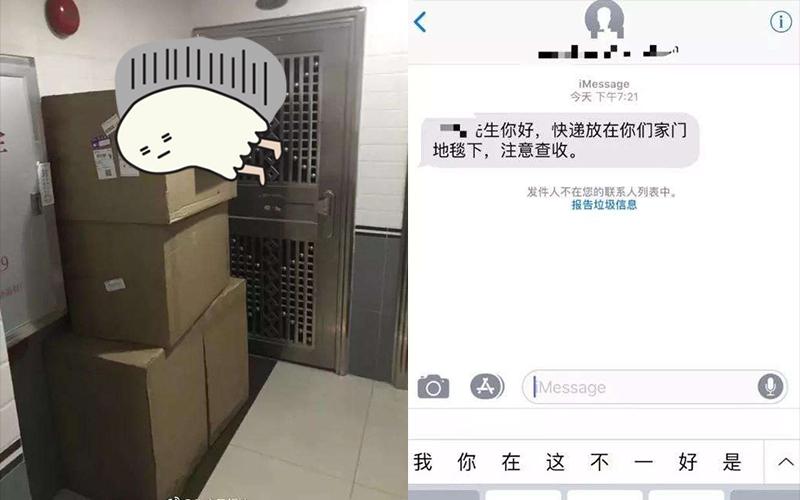 「主人不在家」快遞員傳訊息通知「商品放地毯下」,他回家看到「疊高高景象」呆住了!