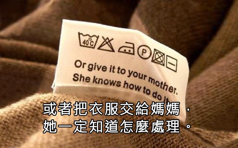 超幽默的「衣服標籤」,重點不是教你怎麼清洗,而是.....