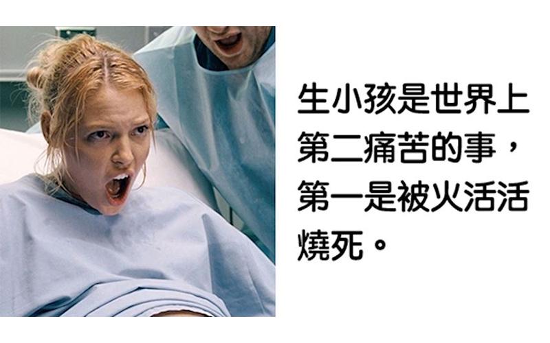 22個讓人超不安想立刻「躲回媽媽肚裡」的驚人事實,生小孩的痛感僅次於被火活活燒死!