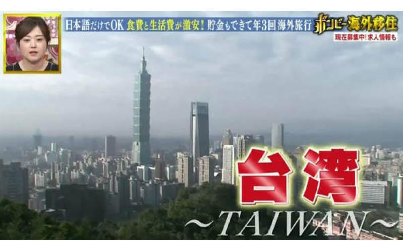 你眼中的「鬼島」卻是日本人「最想移民的國家NO.1」超中肯理由,別再說台灣是鬼島了!