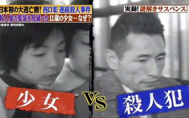 全日本警察都抓不到的連續殺人犯,「假扮律師借宿」沒想到竟被屋主的11歲女兒識破!