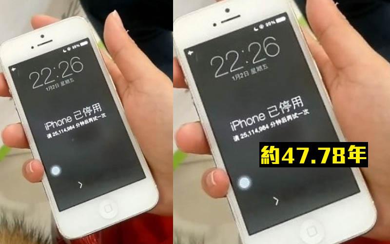 大逆轉!2歲兒害「iPhone鎖機47年」媽媽「奇蹟解鎖」蘋果員工也傻眼!
