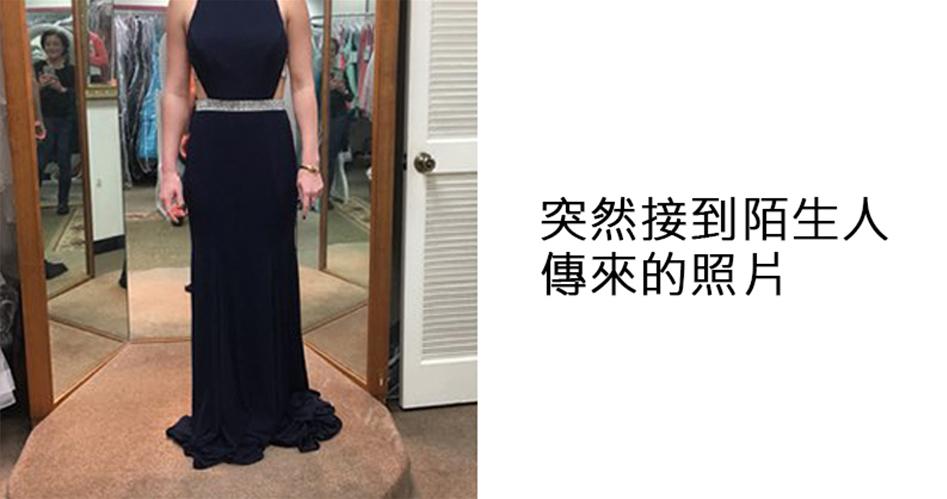 正妹試禮服想問閨蜜意見,照片卻誤傳給陌生人!收到回覆的那一刻她笑翻了