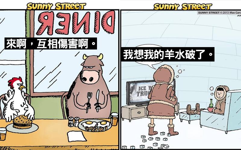 一系列被惡搞的幽默漫畫「神結局」讓人笑翻!