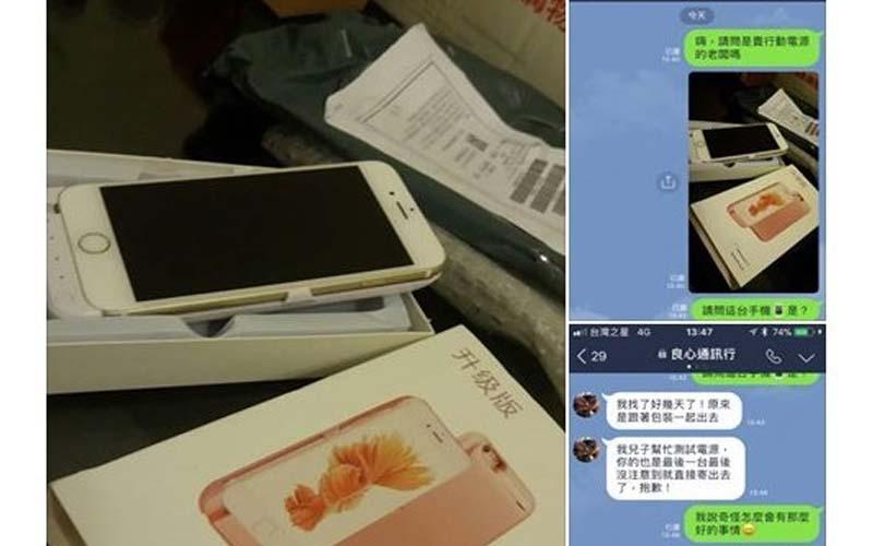 他網購行動電源,拆開包裹竟連iphone都一起送來了!網友:「老闆太佛心了!」