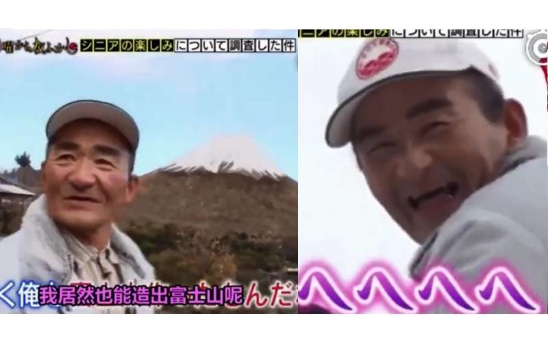 超狂!日本老爺爺自家前建了「富士山」 但目的卻很邪惡…害節目全歪掉(圖+影)