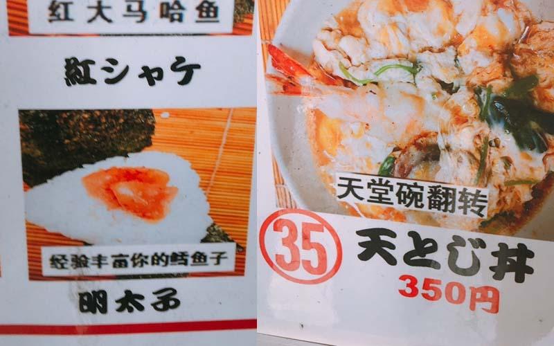 去日本旅行翻開「餐廳菜單」竟笑到哭?!我的老天鵝!這些是什麼Google翻譯啊?