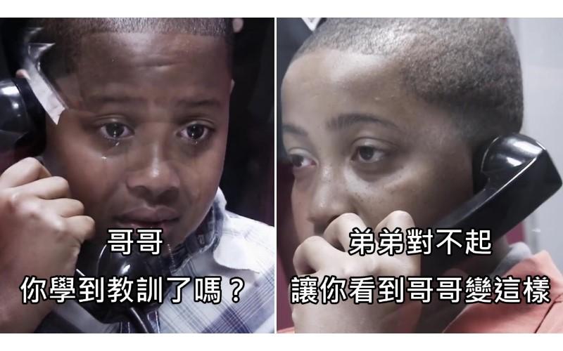 這個小男孩去監獄探視哥哥,看到心愛的哥哥淪為囚犯....瞬間淚崩