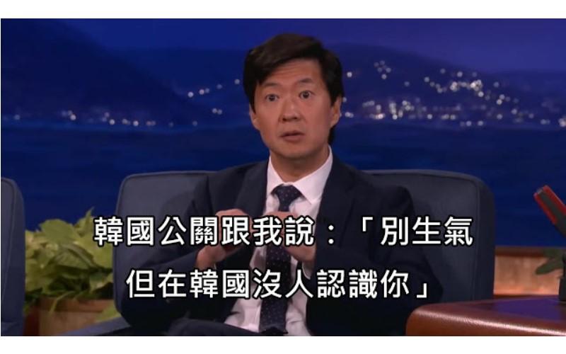 「老周」鄭肯到韓國宣傳,卻被當地公關嗆:「韓國沒人認識你」