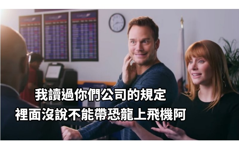 Chris Pratt 堅持想帶恐龍上飛機?《侏羅紀公園》最新宣傳影片釋出