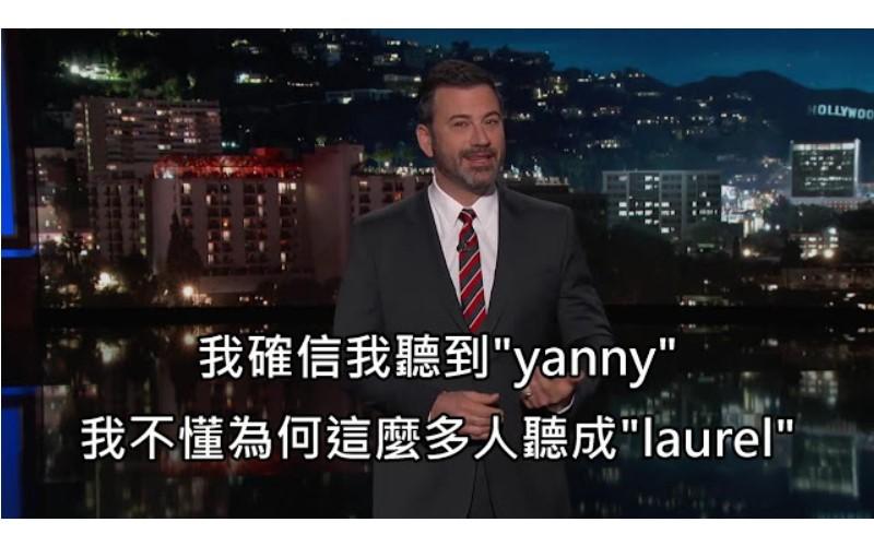 你聽到哪一個發音?一個4秒音檔分裂千萬網友 解析「Yanny、Laurel」誰才是耳包?