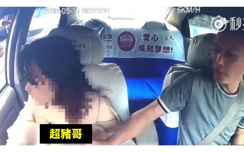計程車千萬別坐副駕!司機大手一伸「超離譜行徑」…網友看傻眼:這也太豬哥了