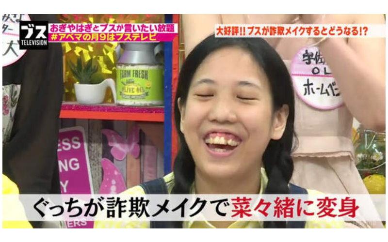 日本節目幫「暴牙妹」改造!化妝師大展身手讓觀眾讚嘆:這等級根本詐騙集團吧!